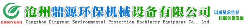 沧州鼎源环保机械设备有限公司